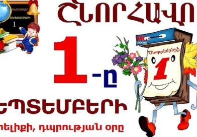 ՍԵՊՏԵՄԲԵՐԻ 1